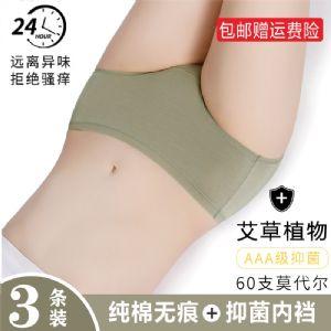艾草植物女士抗菌内裤 舒服耐穿中腰三角裤 60支兰精莫代尔底裤