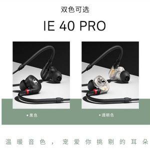 森海塞尔(Sennheiser) IE40 PRO 入耳式耳机