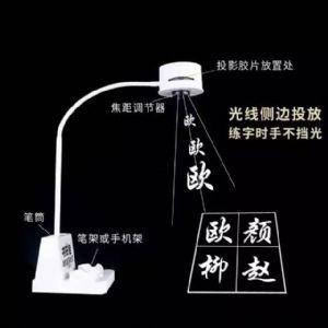 书法佳书法投影台灯在哪里购买?多少钱一个?