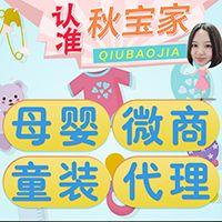 超赞的韩版童装一手货源秋宝家分享,价格低 质量硬!