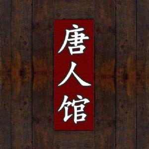 唐人馆v[loewe99]