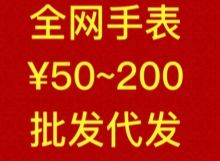 20~100元广州精品手表工厂货源一件代发全国免费代理图片