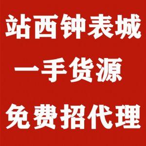 广州站西钟表城手表批发 支持一件代发 货到付款