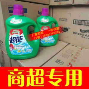 超能洗衣液团购价格 超能洗衣液单位员工福利 劳保福利