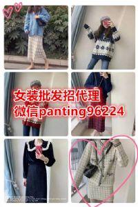微信卖衣服一手货源手机号