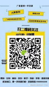 大牌女装厂家直销定制货源广州批发市场对接拿一手货源价格