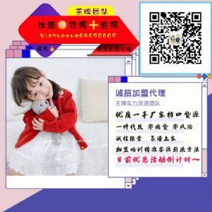 童装童品上新,一件代发,寻找一手货源的老板们看过来!图片