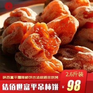 陕西特产佶佰世富平柿饼流心吊柿子饼霜降柿饼独立包装2.6斤礼盒装