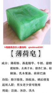 发养皮肤容易起湿诊痱子用V薄荷皂 V皂怎么拿货划算