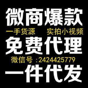抖音网红爆款总仓 实拍小视频 微商爆款 免费代理