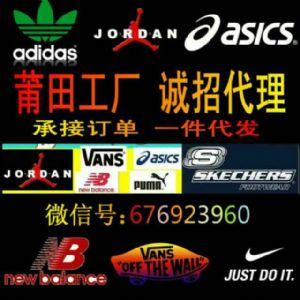 厂家直销服装鞋子批发新百伦adidas阿迪达斯三叶草NIKE耐克篮球鞋UGG雪地靴等运动鞋潮牌运动服装微商一手货源免费代理一件代发