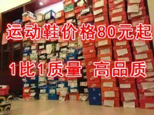 品牌运动鞋阿迪耐克纯原实力工厂高端货源终端专供一件代发免费招代理>图片