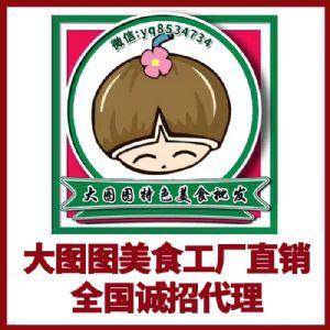 大图图美食-厂家直销 东北三*大仓库3千平 面向全国招收代理