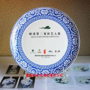 厨师大赛奖品纪念盘订做,比赛纪念品陶瓷奖盘批发
