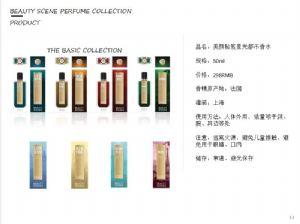 美颜秘笈星光都市香水好用q吗?香味保持持久吗?图片