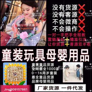 火爆童装女装微商代理 厂家直销 一件代发 免费代理 接推广!图片