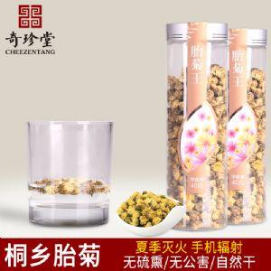厂家货源胎菊杭白菊罐装可加工定制菊花茶