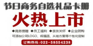 天津高品质春节自选礼册,颜值高,品质好,各种面值,价格优惠