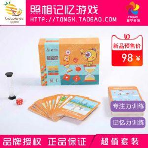 菠萝树照相记忆游戏儿童益智玩具眼力训练卡片找茬桌游生日节礼物
