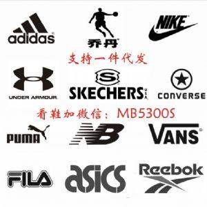 工厂批发耐克、阿迪、新百伦等运动鞋,免费一件代发招微信QQ代理