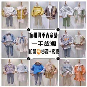 杭州四季青童装秋款上新一手货源一件批发