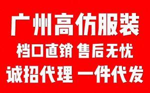 广州男装货源 高仿服装批发 一件代发诚招代理!