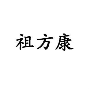 祖方康官网