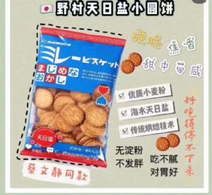 日本进口零食野村植物油天日盐粗粮网红野村小圆饼干130g包邮