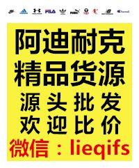 【绝对低价】耐克阿迪品牌运动服货源批发货源网微商一手货源图片