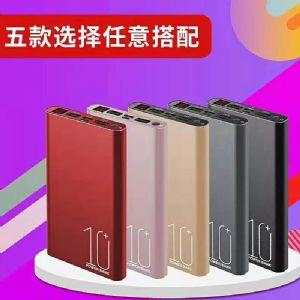 商务礼品手机充电宝10000毫安移动电源工厂定制