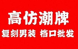 高仿潮牌 終于找到廣州復刻男裝貨源了