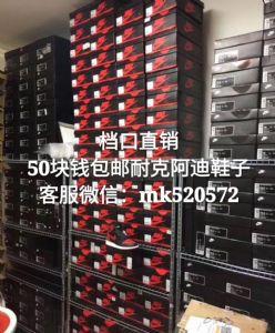 20-50价工厂货源  微信:mk520572 一件代发图片