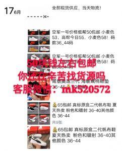 潮鞋进价处理  20-50厂家直销  一手货源 一件代发图片