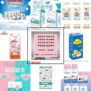 百种品牌纸尿裤及母婴用品 一手货源 一件代发图片