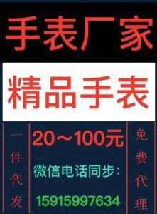 20~100元广州精品手表工厂货源一件代发全国免费代理