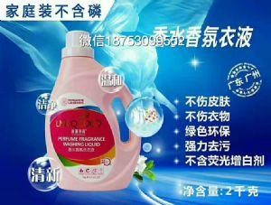2020浪漫传奇Coco香水香氛洗衣液代理多少钱一瓶?