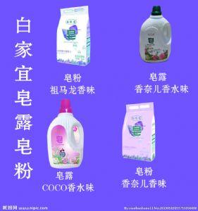 白家宜香水皂粉皂露的优势在哪?怎么代理白家宜?