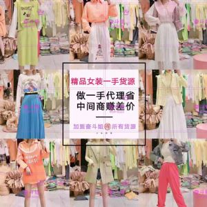 女装童装一手货源微商服装代理一件代发图片