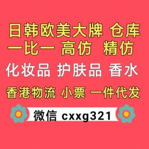 欧美日韩大牌高质量厂家化妆品护肤品彩妆货源厂家