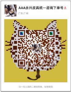 永兴皮具著�计反�工厂诚招微商微信实体店海外代购代理