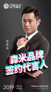 台湾森米古天乐品牌代言,森米购买代理加盟