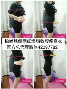 柏尚魅俪燃脂收腹塑形瘦身衣,一套可以解决你身材肥胖问题的内衣图片