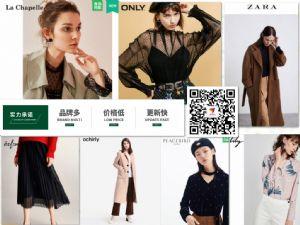 拉夏贝尔,太平鸟,Only等品牌女装工厂一手货源,售后无忧