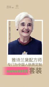 小金锁雅诗兰黛配方师专为中国肤质定制