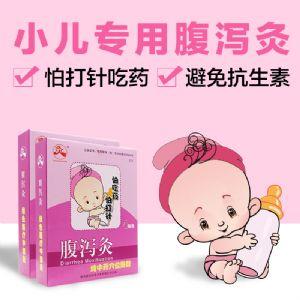 中国灸 腹泻灸 小儿腹泻 脾胃虚 宝宝消积食 腹痛胀气腹泻贴