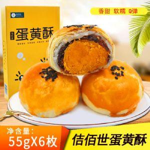 佶佰世蛋黄酥手工烘焙海鸭蛋雪媚娘红豆传统糕点