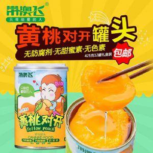 带澳飞 黄桃罐头水果罐头425g*12罐礼盒装