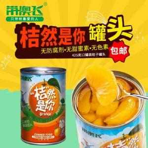 带澳飞新鲜桔子水果橘子罐头425g*12罐