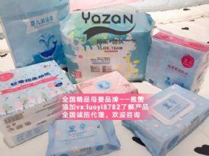 雅赞母婴用品纸尿裤尿不湿全国招代理0库存一件代发自用省钱