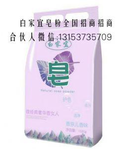 微商白家宜皂粉怎么代理?山东有合伙人吗?